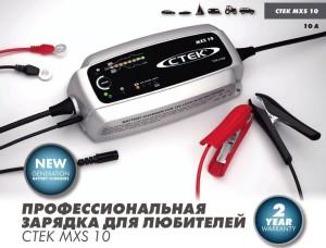 Автоматическое зарядное устройство для аккумулятора