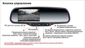 Настройка видеорегистратор в зеркале заднего вида