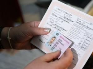 Замена водительских прав при смене фсмилии